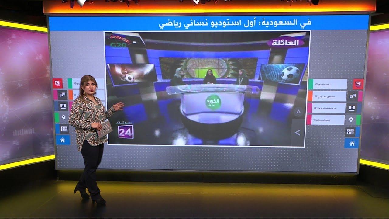 """""""الكورة عندنا"""" أول برنامج رياضي نسائي في السعودية"""