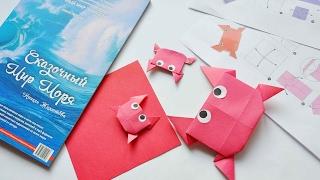 Урок 7 Оригами КРАБ - 1! Как сделать краба из бумаги?! Origami Crab!