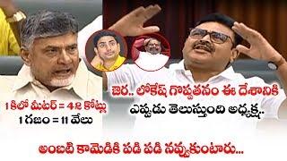 YSRCP MLA Ambati Rambabu Makes Hilarious Fun In Assembly | Ambati Punches On Nara Lokesh | Stv News