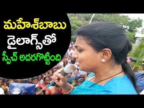 Roja Punch Dialogues Election Campaign For Nandyal By Election   TDP   YSRCP   Friday Poster