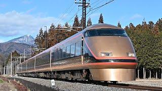 東武鉄道100系スペーシア 「日光詣」編成