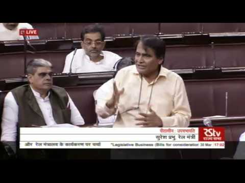 Railway Minister Suresh Prabhu's reply| Discussion on the working of the Ministry of Railways