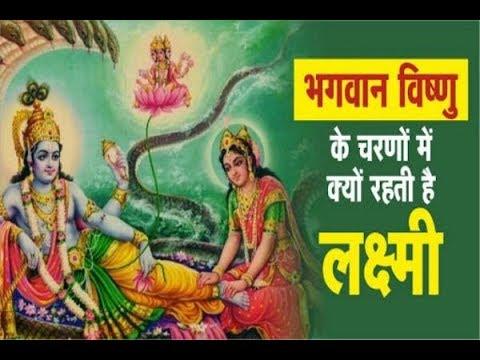 भगवान विष्णु के चरणों में क्यों रहती हैं लक्ष्मी I DHARM BOOK I  MONDAY-04-JUNE I KundliTv - YouTube