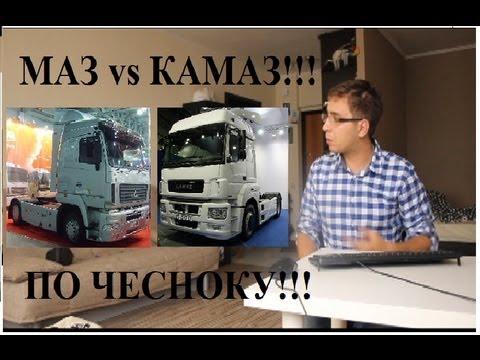 КАМАЗ vs МАЗ