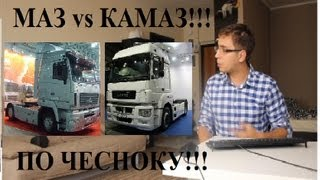КАМАЗ vs МАЗ сравнительный обзор ПО ЧЕСНОКУ!!!