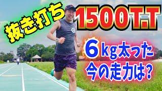 竹本がトラックフルマラソンの日から6kg以上太ったらしいので 1500m走T.T(タイムトライアル)をやらせてみました!! 5分30秒を切れなければヴェイパーフライネクスト%2を ...