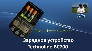 Обзор. Зарядное устройство Technoline BC700