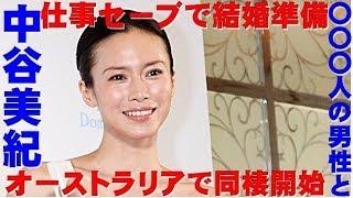 【えらいこっちゃニュース】中谷美紀が彼氏とオーストラリアで同棲開始 ...
