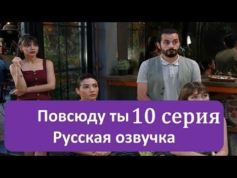 Повсюду ты (Her Yerde Sen) 10 серия Озвучка Субтитры