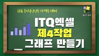 ITQ엑셀 제4작업 그래프만들기