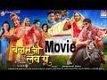 BALAM JI LOVE YOU | Full Movie | KHESARI LAL YADAV, KAJAL RAGHWANI ! BHOJPURI MOVIE 2018