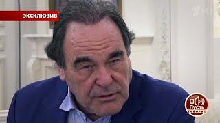 Пусть говорят  Оливер Стоун  Интервью сВладимиром Путиным похоже наигру вшахматы