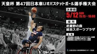 天皇杯第47回日本車いすバスケットボール選手権大会