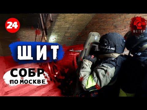 Щит СОБР по Москве