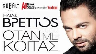 Ηλίας Βρεττός - Όταν Με Κοιτάς | Ilias Vrettos - Otan Me Koitas | Greek Audio Release 2015