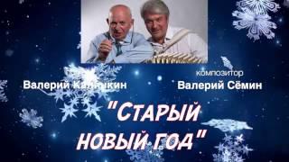 Валерий СЁМИН. Старыи новыи год