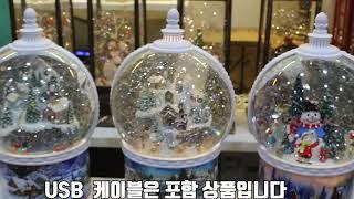 LED 크리스마스 자동눈날림 워터볼 무드등(산타)특대
