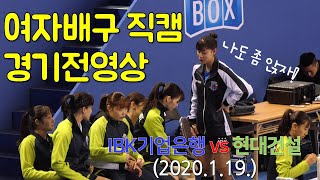 (십분순삭)여자배구직캠 경기전영상_IBK기업은행 vs …