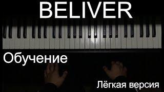 Видео урок BELIVER на пианино (легкая версия)