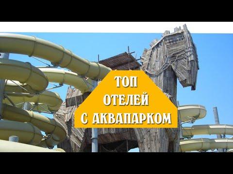 ТОП 7 ЛУЧШИХ ОТЕЛЕЙ МИРА С АКВАПАРКОМ