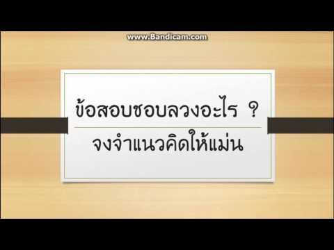 ติว o-net ภาษาไทย ม.6 ส่วนที่ 1