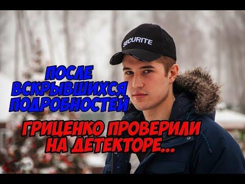 Дом 2 Новости 11 Января 2018 (11.01.2018)