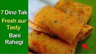 बनाईये सफर के लिए ऐसा (सूजी का टेस्टी चटपटा नाश्ता) जो सबको भा जाये /Suji Masala Roti /Easy Recipes