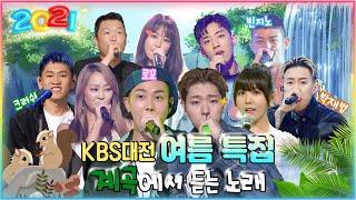 #지코 #박재범여름특집 선곡 센스 무엇❓무릎을 탁 치고 갑니다❗계곡에서 듣는 노래 [대케가수] / KBS 방…