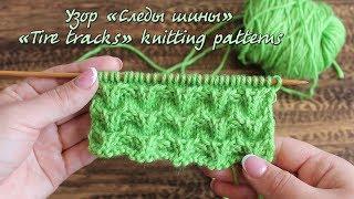 Узор спицами «Следы шины» | «Tire tracks» knitting patterns