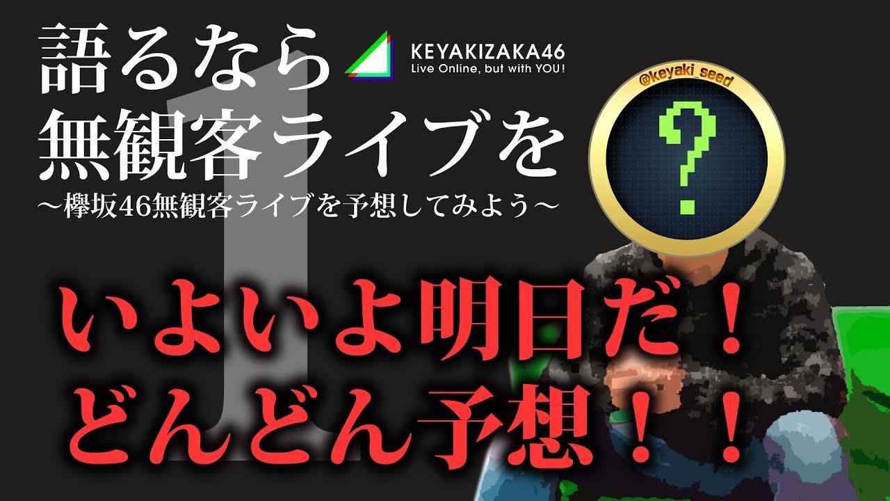 【あと1日】欅坂46無観客ライブの内容を勝手に予想してみた。その5