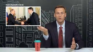 История взлета и падения одной карьеры | Рассказывает Навальный