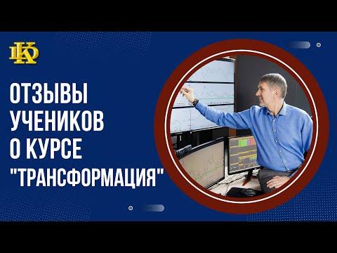 Отзывы участников курса по трейдингу Д. Краснова.