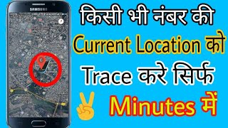 How To Trace Mobile Number Using Gps l How To Trace Mobile Number Current Location