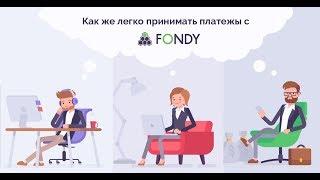 интернет-эквайринг Fondy  Прием платежей онлайн
