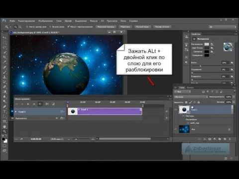 Видеоурок: Создание 3D анимации вращения планеты Земля