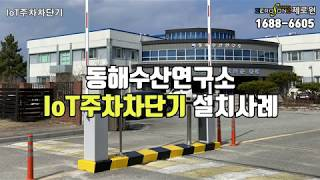 [IoT제로원] 동해수산연구소 IoT주차차단기 설치(L…