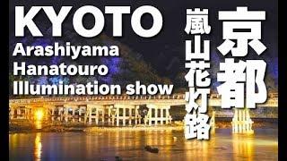 KYOTO JAPAN 京都観光・嵐山花灯路  Kyoto Arashiyama Hanatouro(fantastic illumination show) 冬の京都
