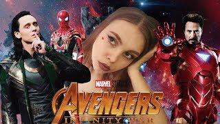 Почему мне не понравился «Мстители: Война Бесконечности»//Без Спойлеров