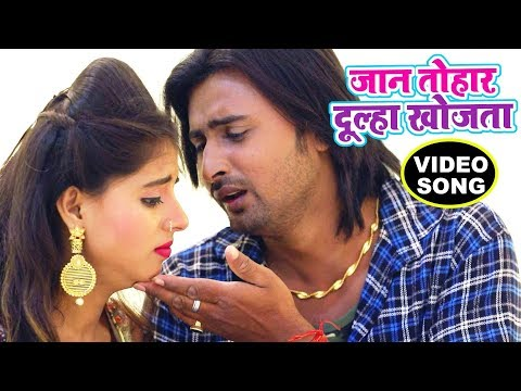 BHOJPURI NEW दर्दभरा गीत 2018 - Kumar Abhishek Anjan - Jaan Tohar Dulha Khojata - Bhojpuri Songs