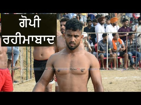 GOPI RAHIMABAD (RAIDER) UPCOMING STAR PLAYER OF KABADDI - 2019