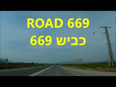 לעפולה מכביש 669 עם כביש 71 *** DRIVING  to Afula with Road  669 and Road  71