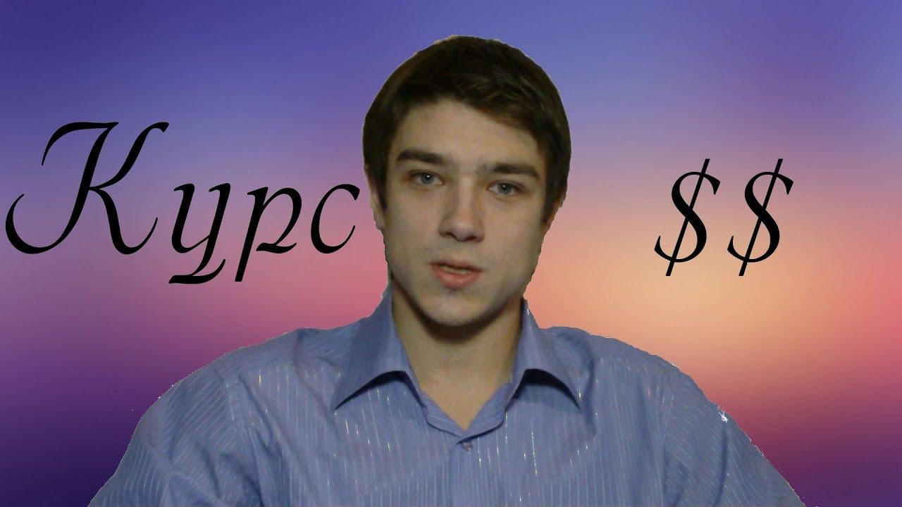 Как обменять рубли на доллары в интернете - YouTube