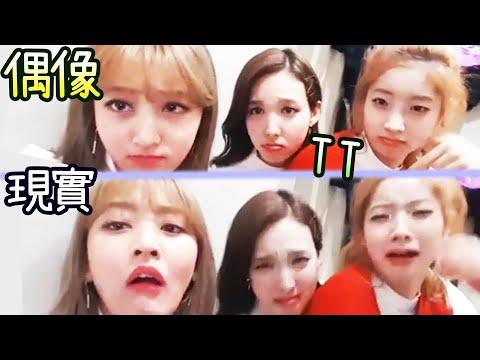 Twice 偶像vs現實表情包 娜璉清理房間=丢掉?