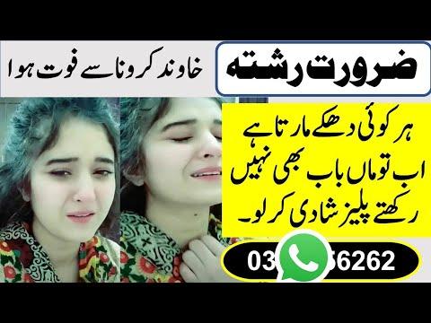 Download Widdow women Rishta in Pakistan    2nd Marriage    Zaroorat Rishta 2nd Marriage    Female Proposal