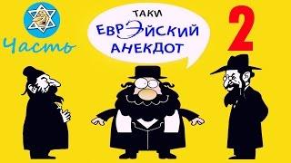Лучшие еврейские анекдоты | Самые старые, самые смешные | Александр Левенбук | Часть 2