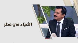 الأعياد في قطر - علي عبدالستار