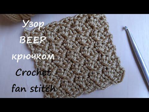 Плотный узор крючком ВЕЕР. Dense Crochet Fan Stitch