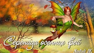Серенада осенних фей | Serenade autumn fairies | free project ProShow Producer