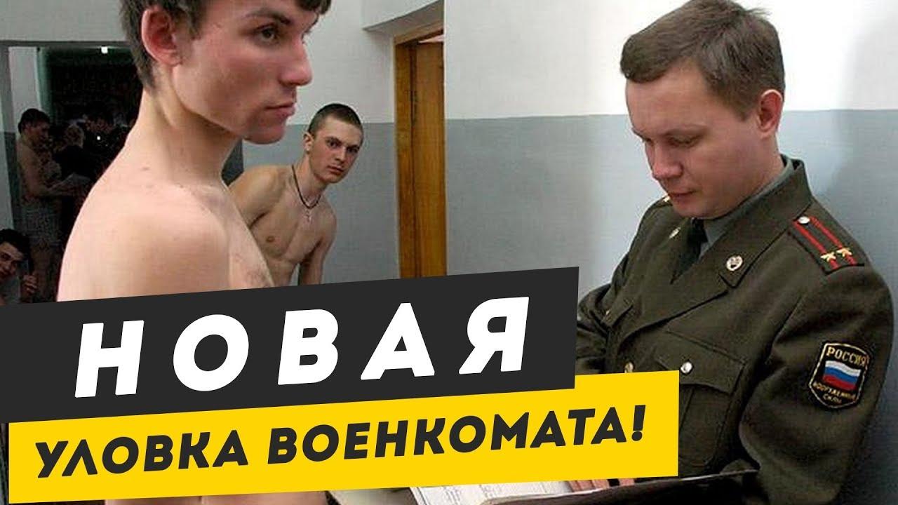 Командировка от военкомата для обучения