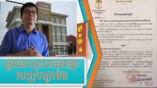 RFI Cambodia Hot News Today , Khmer News Today , Morning 03 05 2017 , Neary Khmer